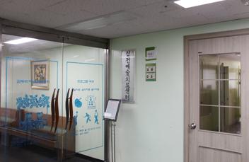 심전예술치료센터(복도)