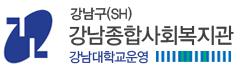강남종합사회복지관 logo 이미지